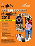 Current Affairs Manual 2018 Nine Monthly