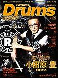 Rhythm & Drums magazine (リズム アンド ドラムマガジン) 2015年 10月号 [雑誌]
