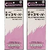 スーパーチャコペーパーホワイト【2枚セット】 11000266