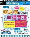 月刊ナーシング2019年8月号 Vol.39 No.9