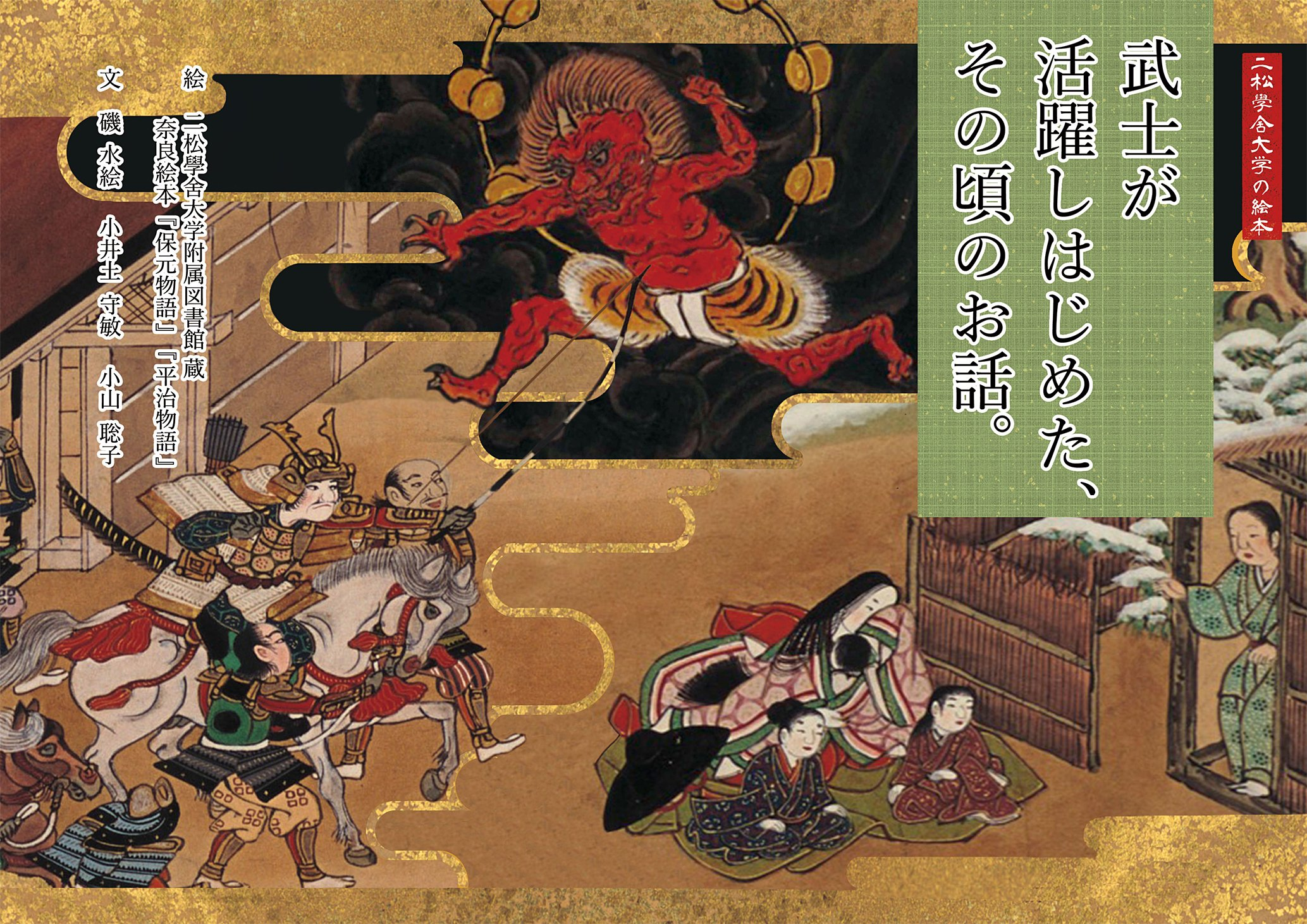 The story of warriors, began to flourish in those days. pdf