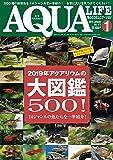 月刊アクアライフ 2019年 01 月号 2019年アクアリウムの大図鑑500!