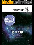 基本无害(对马斯克产生重要意义的科幻经典) (银河系漫游五部曲)