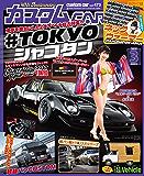 カスタムCAR 2018年3月号 vol.473 カスタムCAR (カスタムカー)