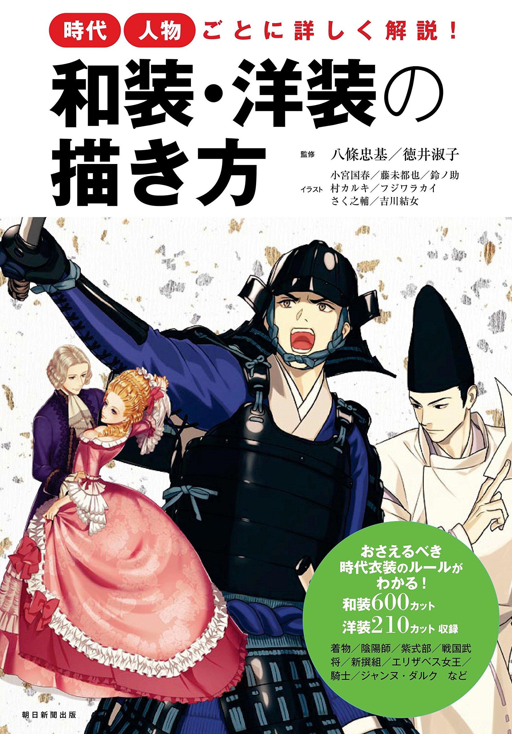 時代人物ごとに詳しく解説 和装洋装の描き方 八條忠基 徳井淑子