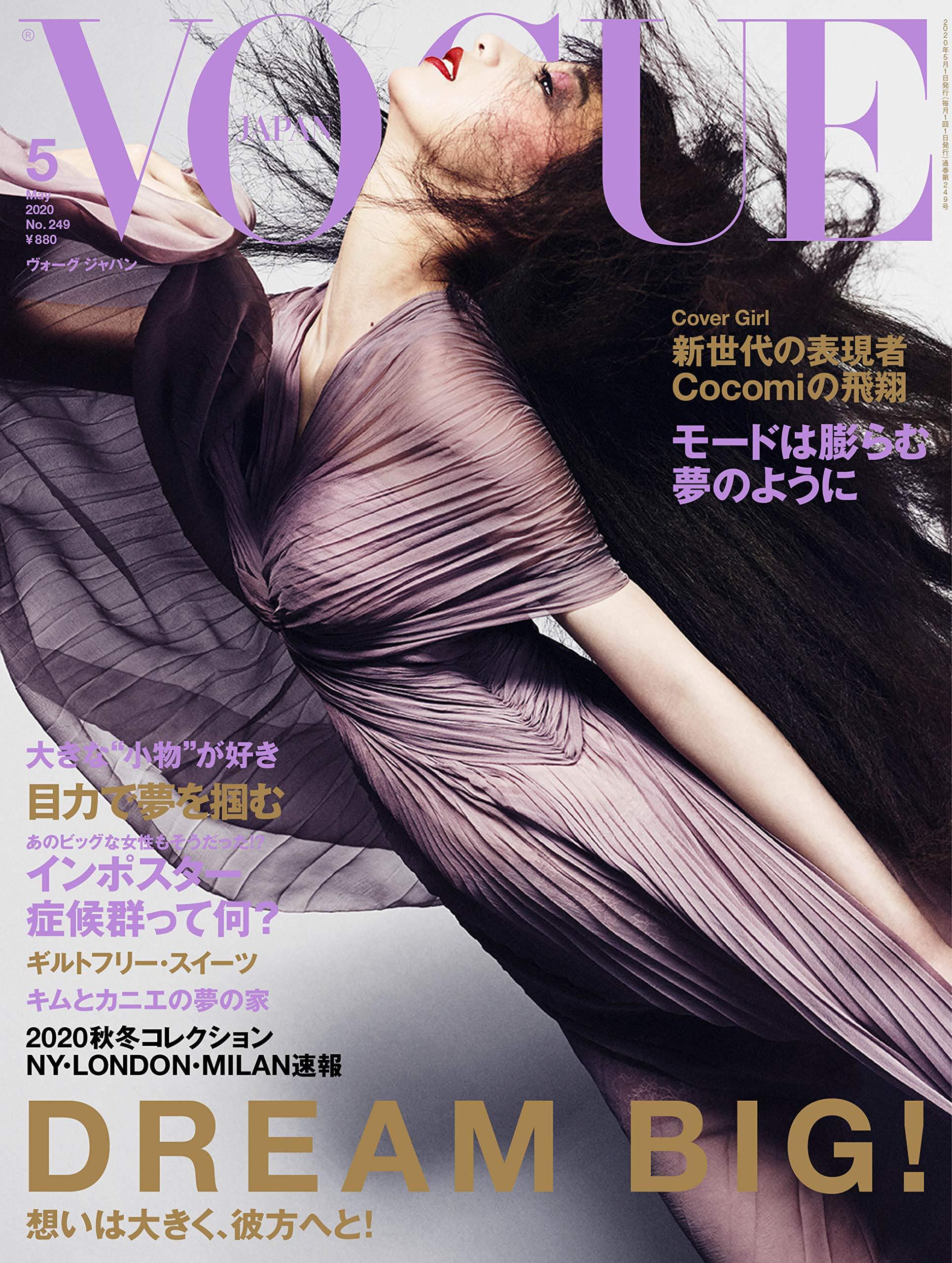 VOGUE JAPAN (ヴォーグジャパン) 2020年5月号: Amazon.es: Libros