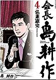 会長 島耕作(4) (モーニングコミックス)