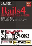 徹底攻略Rails4技術者認定シルバー試験問題集 徹底攻略シリーズ
