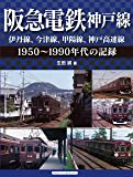 阪急電鉄神戸線 伊丹線、今津線、甲陽線、神戸高速線 (1950~1990年代の記録)