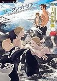 シークレットツアー ~南極で添乗員をアツアツ争奪戦!!~ (ラヴァーズ文庫)