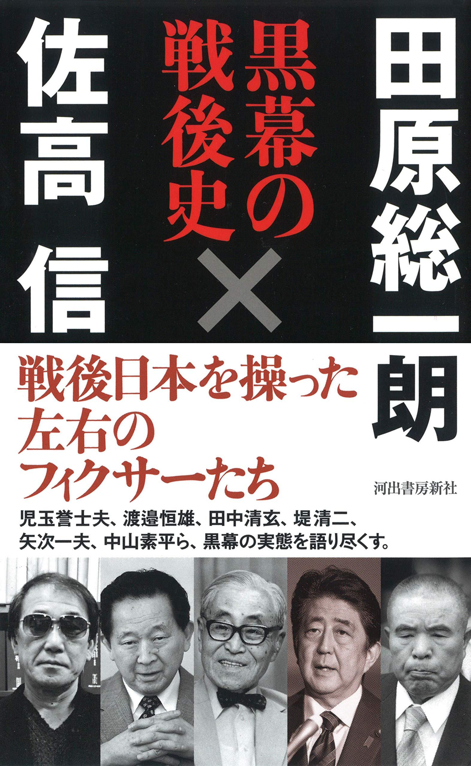 政権 黒幕 安倍