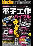電子工作バイブル 三才ムック vol.888