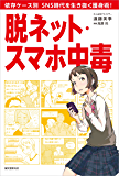 脱ネット・スマホ中毒: 依存ケース別 SNS時代を生き抜く護身術!