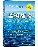 蓝海战略-超越产业竞争.开创全新市场(扩展版)