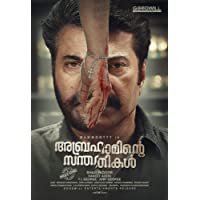 Abrahaaminte Santhathikal DVD 2018 - More than 100 Days running movie. Crime Thriller.