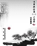 汪曾祺全集(1) (中国现当代作家书系)