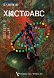 X線CTのABC (日本医師会生涯教育シリーズ)