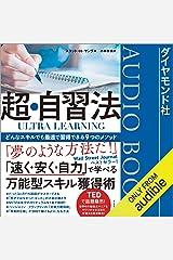 ULTRA LEARNING 超・自習法 どんなスキルでも最速で習得できる9つのメソッド Audible Audiobook