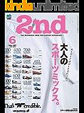 2nd(セカンド) 2019年6月号 Vol.147[雑誌]