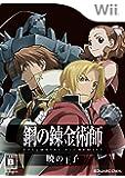 鋼の錬金術師 FULLMETAL ALCHEMIST -暁の王子- - Wii