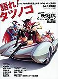 語れ!タツノコ (ベストムックシリーズ・84)