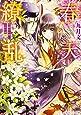 春天繚乱  花鎮めの姫と七星の剣 (角川ビーンズ文庫)