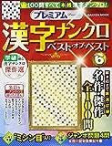プレミアム漢字ナンクロ ベスト・オブ・ベストVOL.6 (Gakken Mook)