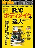 R/Cボディメイクの達人[雑誌] エイ出版社のRCムック