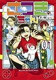 さつきちゃん 1 (ヤングジャンプコミックス)