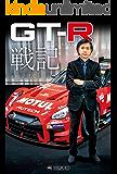 GT-R戦記