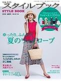 ミセスのスタイルブック 2018年 盛夏号 (雑誌)