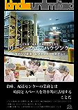 リーン・ウエアハウジング: ムダのない倉庫・配送センターをめざして (L3 物流シリーズ)