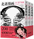 北斋漫画(套装共3册)