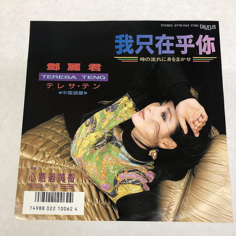 時の流れに身をまかせ 中国語盤 アナログ 7 B07QB5XC8T