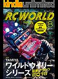 RC WORLD(ラジコンワールド) 2016年8月号 No.248[雑誌]