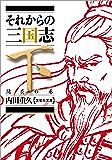 それからの三国志 下 陽炎の巻 (文芸社文庫)
