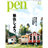 Pen (ペン) 『特集 移住しよう。』〈2016年 4/1号〉 [雑誌]