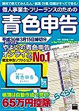 個人事業主・フリーランスのための青色申告 平成30年3月15日締切分 無料で使える! やよいの青色申告オンライン対応