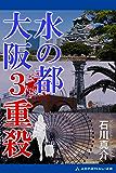 水の都 大阪3重殺