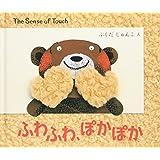ふわふわ、ぽかぽか―The Sense of Touch (BOOK OF SENSE SERIES)