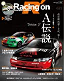 レーシングオン  No.491 (NEWS mook)