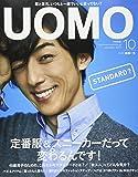 UOMO(ウオモ) 2017年 10 月号 [雑誌]