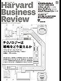 DIAMONDハーバード・ビジネス・レビュー 2018年01月号 [雑誌]