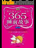 塑造孩子完美一生的365个睡前故事:香梦•红卷(全新版)(注音版)