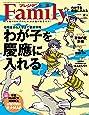 プレジデントFamily(ファミリー)2019年07月号(2019夏号: わが子を慶應に入れる)