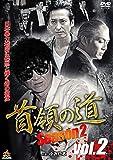 首領の道season2 vol.2 [DVD]