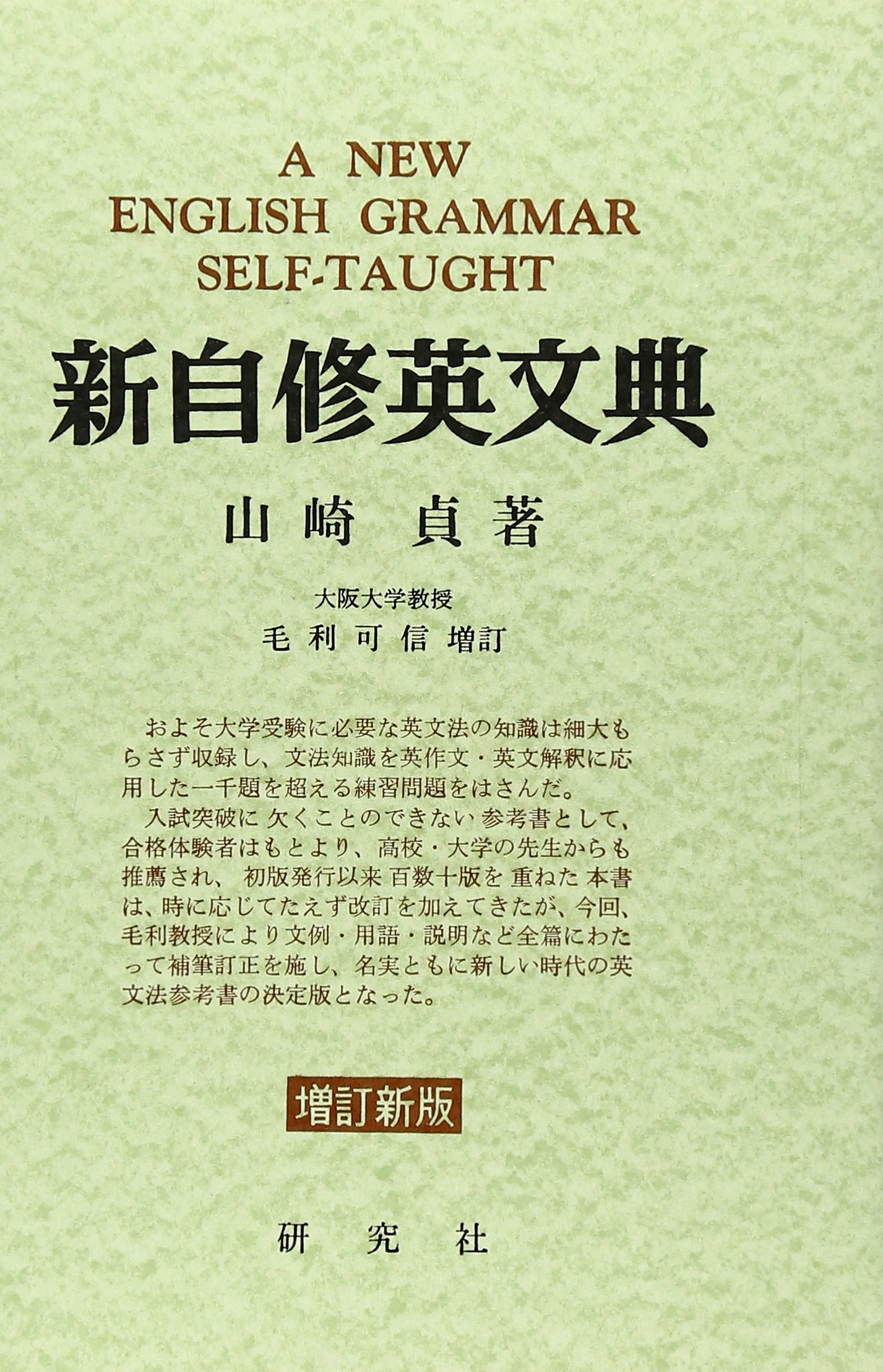 Read Online Shin jishū eibunten = A new English grammar self-taught ebook