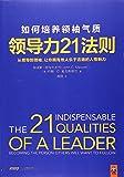 领导力21法则(如何培养领袖气质)