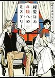 親愛なるA嬢へのミステリー(2) (ITANコミックス)