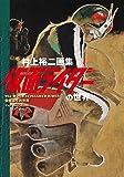 村上裕二画集 仮面ライダーの世界